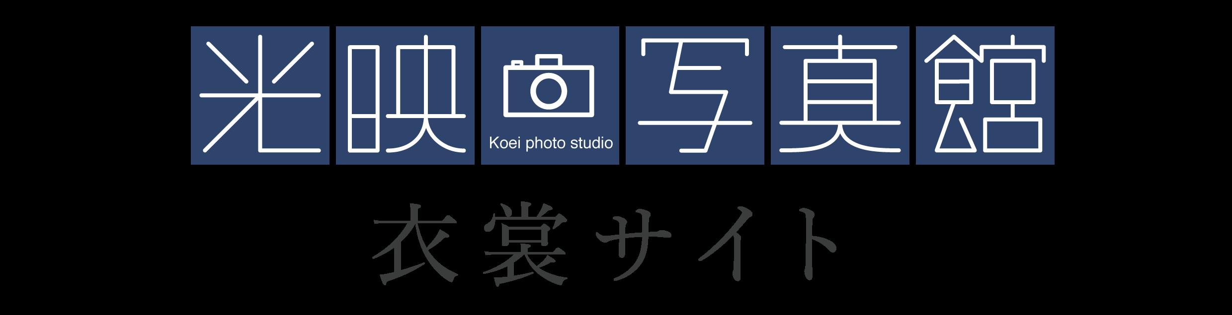 光映写真館衣裳サイト
